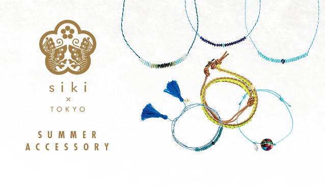 SIKI X TOKYO SUMMER ACCESSORYのセールをチェック