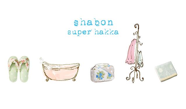 SHABON SUPER HAKKAのセールをチェック